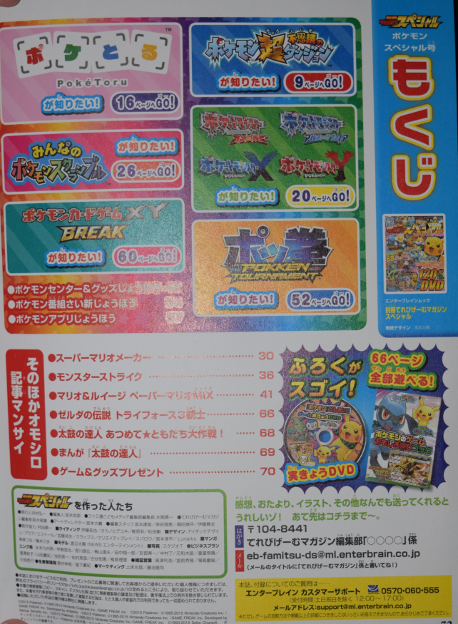 pokemon deluxe essential handbook pages